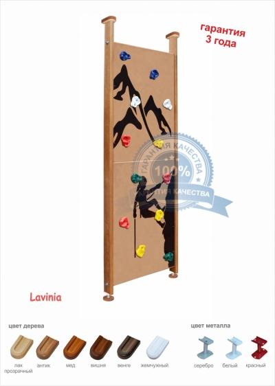 Домашний скалодром Lavinia