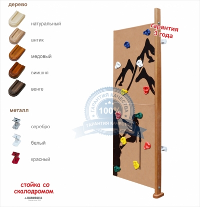 Стойка со скалодромом (к стене) KARUSSELL