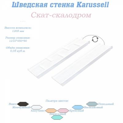 скат-скалодром KARUSSELL
