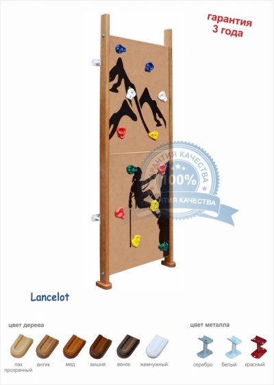 Детский скалодром Lancelot