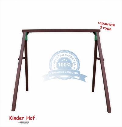 Основа для качели Kinder Hof